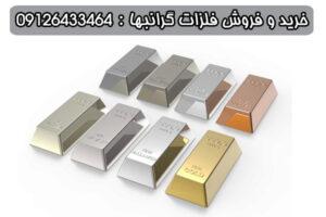 درباره فلزات گرانبها و پرکاربرد بیشتر بدانید! پلاتین،پالادیوم، رودیوم