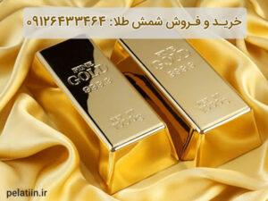 خرید و فروش شمش طلا
