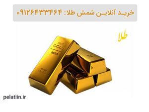 ۵ دلیل خرید شمش طلا برای سرمایه گذاری در دوران کرونا